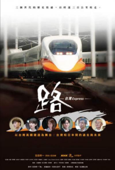 玻瑠、炎亞綸主演  NHK與公視共同製作劇集《路~台灣Express》台日同步播映