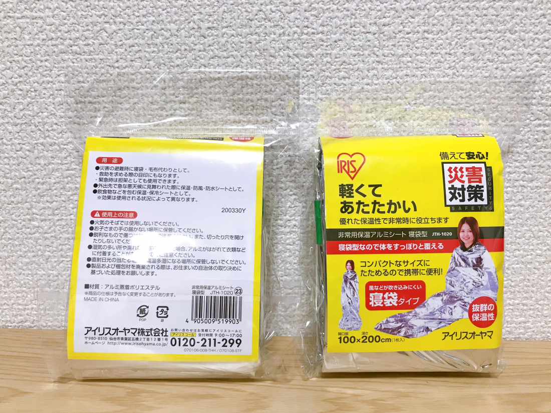 ⑦ Space Blankets
