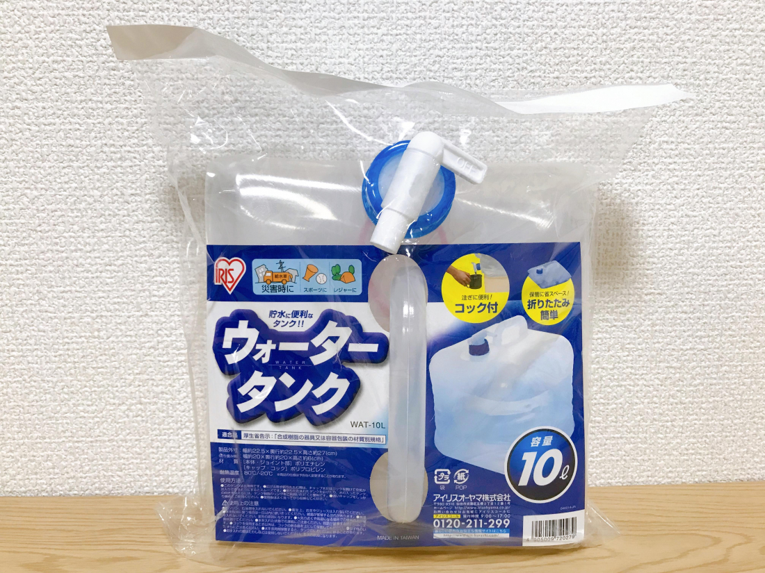 ⑩ Portable Water Tank