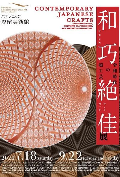 Contemporary Japanese Crafts ~ Reinterpretation, Exquisite Craftsmanship, and Aesthetic Exploration (Special Exhibition) (Tokyo)