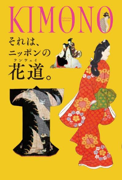 นิทรรศการพิเศษ กิโมโน - Fashioning Identities (โตเกียว)