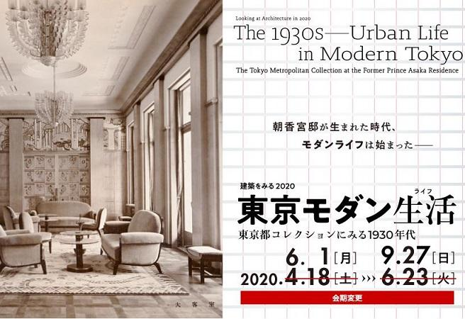 The 1930s—Urban Life in Modern Tokyo ~ Looking at Architecture in 2020 (Tokyo)