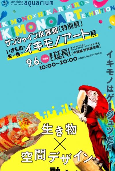 Ikimono Art Exhibition at Ikebukuro Sunshine Aquarium (Tokyo)