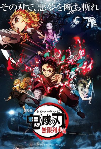 Demon Slayer: Kimetsu no Yaiba Campaign at Lawson Convenience Stores