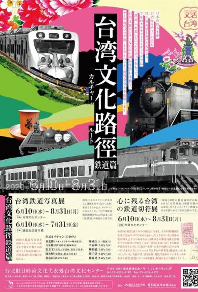 好想去台灣!台灣文化路徑鐵道篇之寫真展與文物展