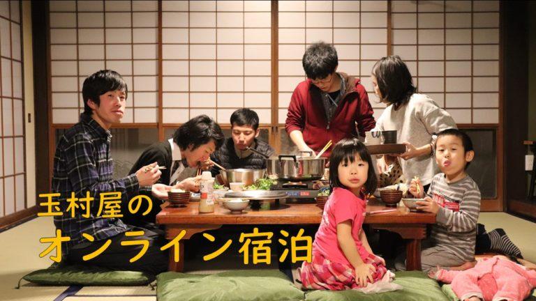 후쿠이현에 위치한 숙박업소 '다마무라야'가 지난 5월 15일부터 온라인 숙박 서비스를 시작했다. 연일 만실일 정도로 인기다. (이미지: 다마무라야 홈페이지)