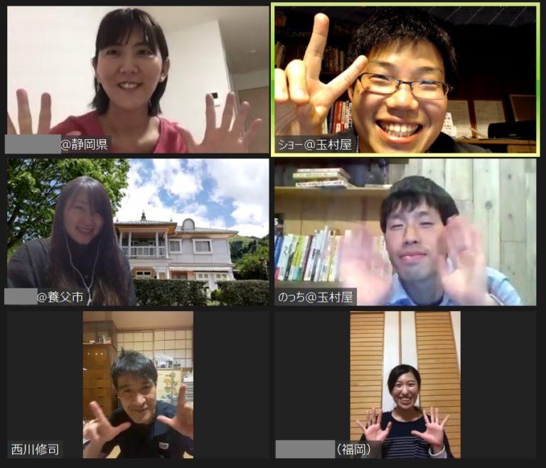 제1회 온라인 숙박에 참가한 숙박객들 (이미지: 다마무라야 홈페이지)