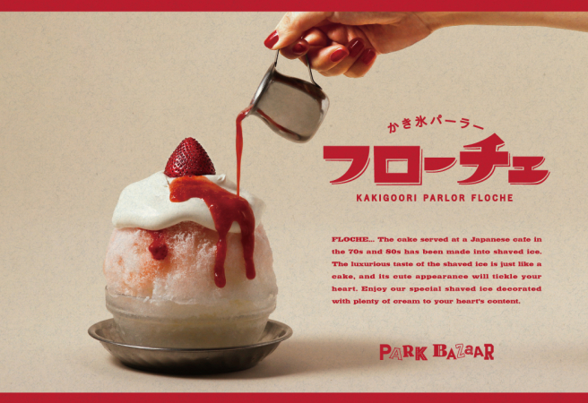 Pop-Up Kakigori Shaved Ice Parlor Floche (Tokyo)