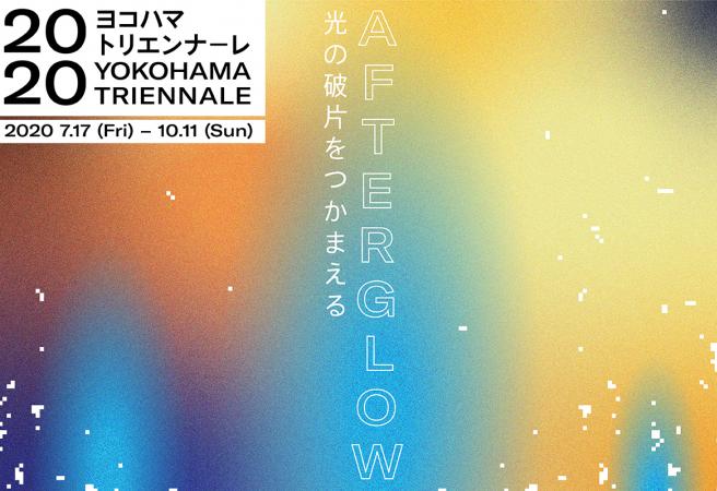 2020 Yokohama Triennale - Afterglow งานเทศกาลศิลปะ