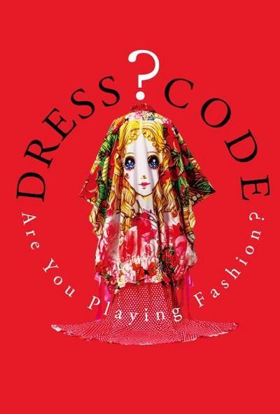 Dress Code: Are you playing fashion? | นิทรรศการแฟชั่น (โตเกียว)