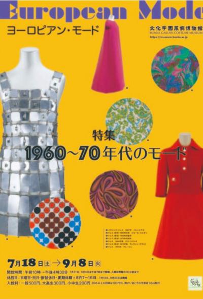European Mode | นิทรรศการแฟชั่น (โตเกียว)