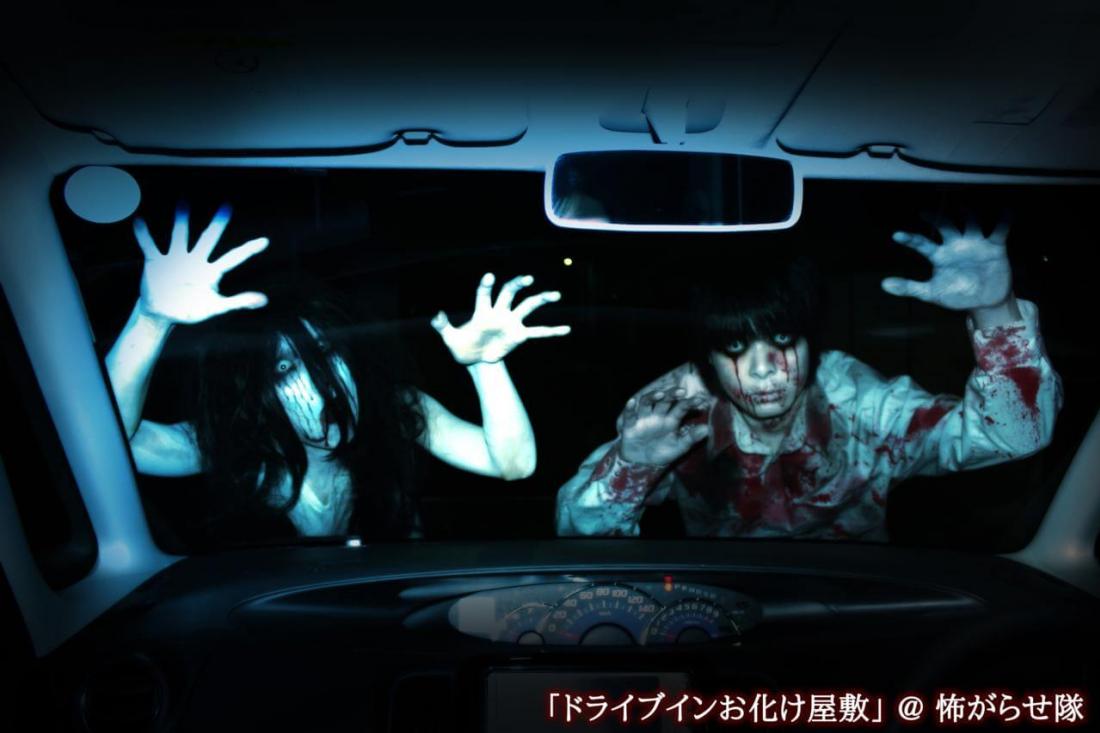 일반 귀신의 집과 달리 차 안에 갇혀 도망갈 수도 없는 상황이 더욱 공포스럽게 만든다. (이미지 : 주식회사 고와가라세타이 홈페이지)