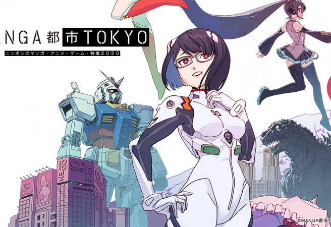 만화도시TOKYO  (MANGA都市TOKYO)