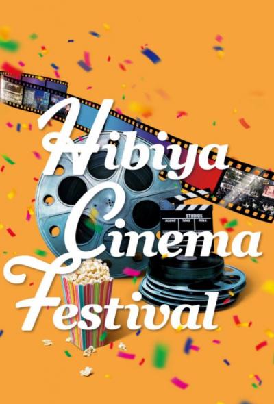Hibiya Cinema Festival 2020 (Tokyo)