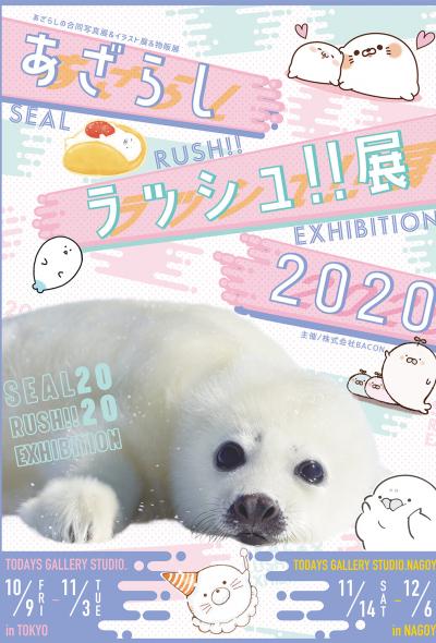 นิทรรศการแสดงอุ๋ง - Seal Rush Exhibition 2020 (โตเกียว, นาโงย่า)