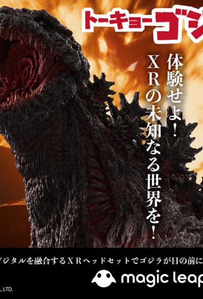 Tokyo Godzilla Museum