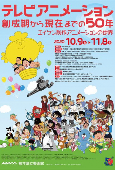 50 ปี ของอนิเมชั่นทางโทรทัศน์จากอดีตจนถึงปัจจุบัน (ฟุกุอิ)