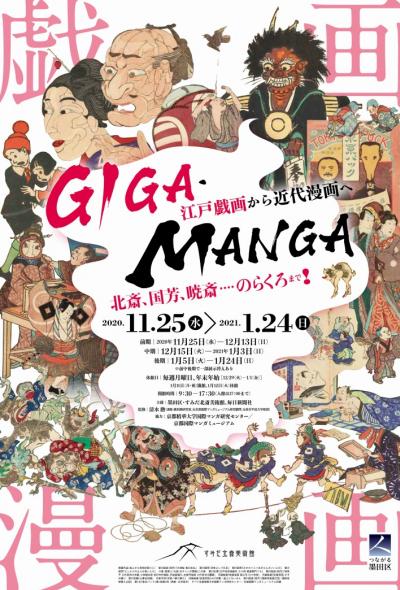 GIGA MANGA: From Edo Giga to Modern Manga (Art Exhibition, Tokyo)