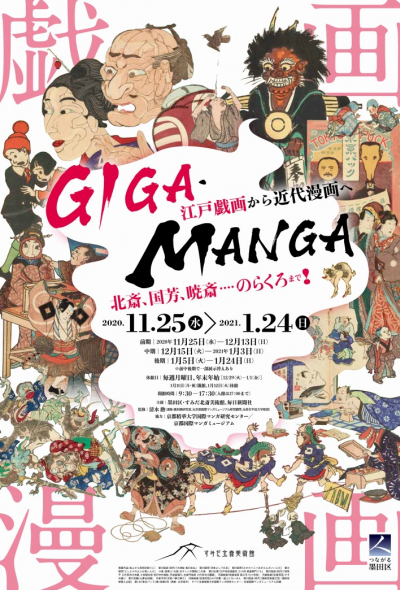 GIGA MANGA (โตเกียว)