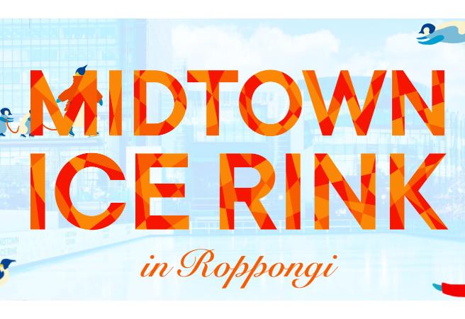 Midtown Ice Rink - Ice Skating in Tokyo Midtown 2020~2021