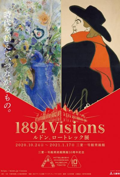 1894 Visions: Odilon Redon and Henri de Toulouse-Lautrec (Art Exhibition, Tokyo)