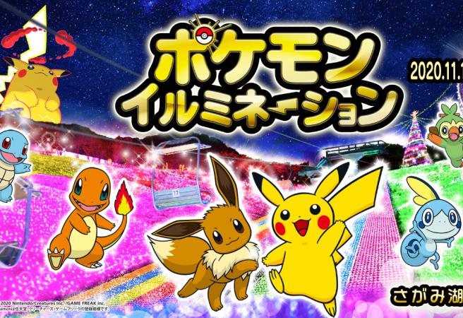 งานประดับไฟ Pokemon Illumination ที่ Lake Sagami Resort  (คานากาวะ)