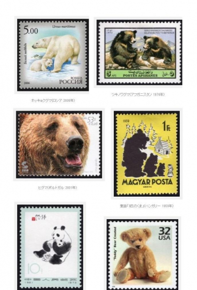 Bear Bear Bear Exhibition (Stamp Museum Exhibition, Tokyo)
