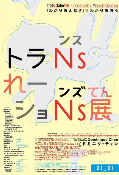traNslatioNs - Understanding Misunderstanding (Art Exhibition, Tokyo)