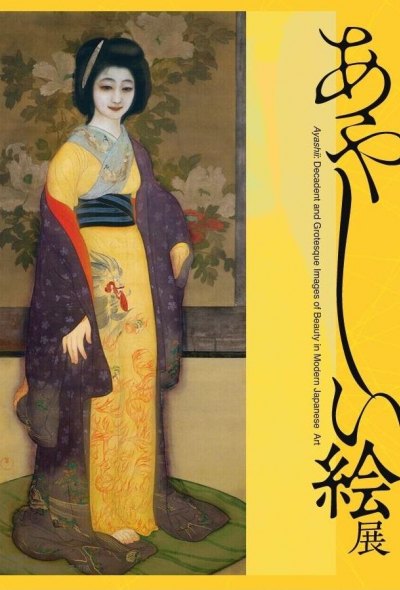 Ayashii: Decadent and Grotesque Images of Beauty in Modern Japanese Art (Art Exhibition, Tokyo)