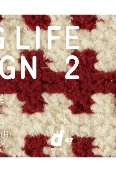 Long Life Design Exhibition (โตเกียว)