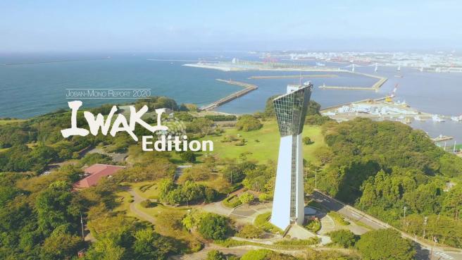 รายงานโจบังโมโน 2020: ฉบับอิวากิ | อาหารทะเลและการประมงของฟุกุชิมะ