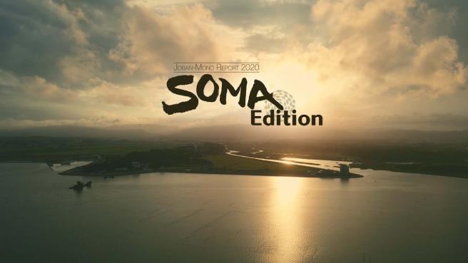 รายงานโจบังโมโน 2020: ฉบับโซมะ | การประมงและการตรวจสอบความปลอดภัยในฟุกุชิมะ