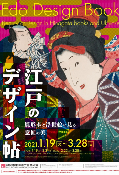 Edo Design Book: Beauty of Design in Hinagata Books and Ukiyo-e (exhibition) (Shizuoka)