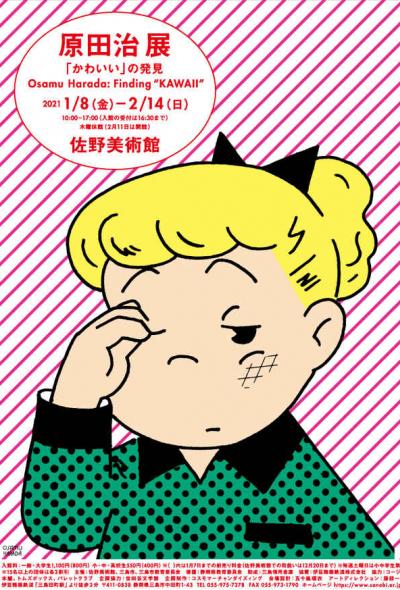 """งานนิทรรศการ Osamu Harada: Finding """"Kawaii"""""""