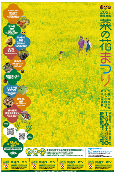 เทศกาลดอกนะโนะฮานะ Nanohana Matsuri