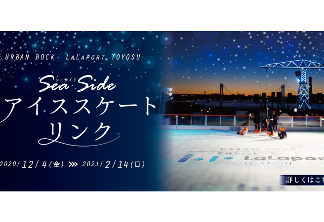 ลานสเก็ตน้ำแข็ง Sea Side Ice Skate Rink URBAN DOCK LALAPORT TOYOSU