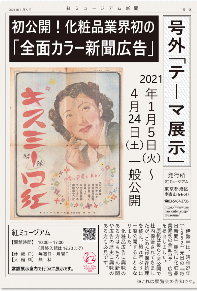 The Japanese Cosmetic Industry's First Ever Full-Color Newspaper Ad - A Mini-Exhibit at the Beni Museum (Tokyo)