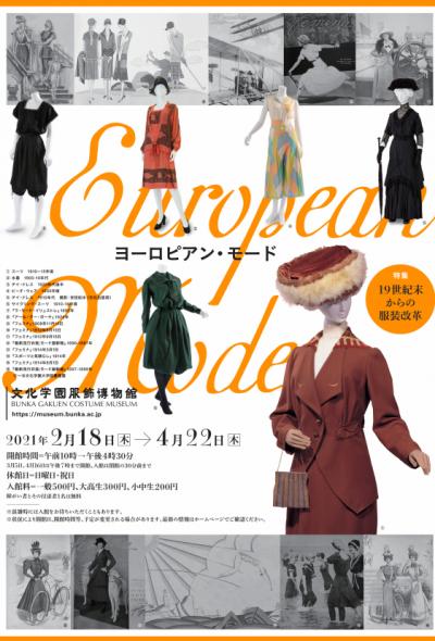 งานนิทรรศการ European Mode พิพิธภัณฑ์ Bunka Gakuen Costume Museum | 2021 (โตเกียว)