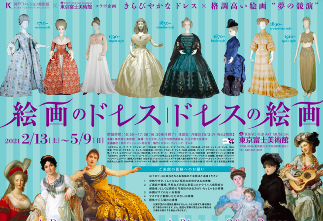 A Dress In A Picture, A Picture Of A Dress | Fashion Exhibition (Tokyo)