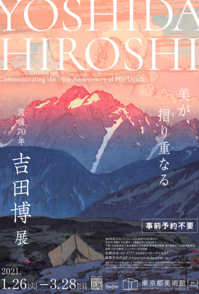 งานนิทรรศการ Yoshida Hiroshi: Commemorating the 70th Anniversary of His Death (โตเกียว)