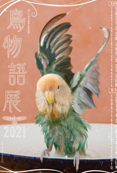 Tori Story / Bird Story (鳥物語展) (Nagoya)