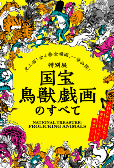 National Treasure: Frolicking Animals (Exhibition) (Tokyo)