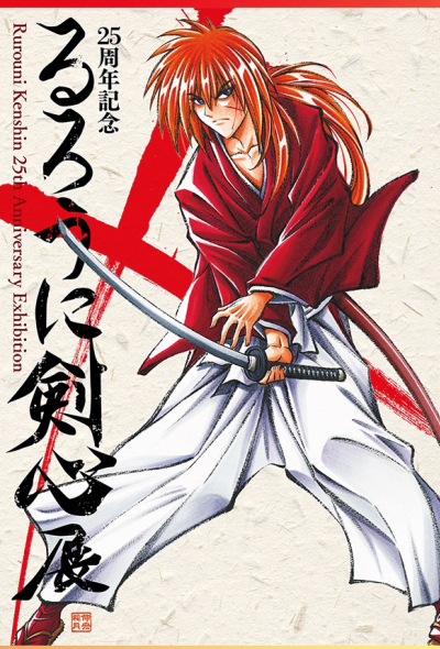 Rurouni Kenshin 25th Anniversary Exhibition (Kyoto)