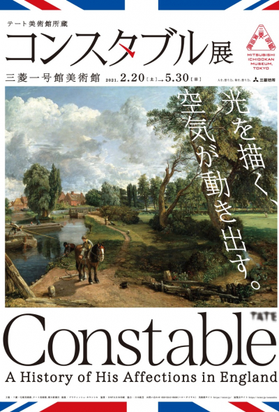 Constable: A History of His Affections in England (Art Exhibition) (Tokyo)