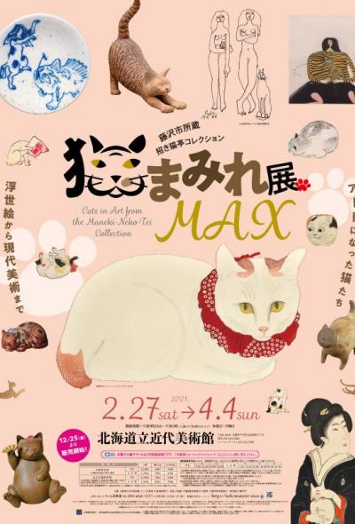 Cats in Art from the Maneki-Neko-Tei Collection (Exhibition) (Hokkaido)