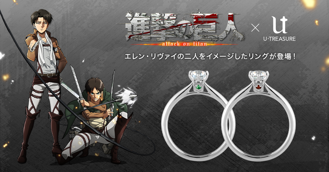 For Your Attack on Titan Wedding, Reservations Have Begun for Attack on Titan Diamond Rings