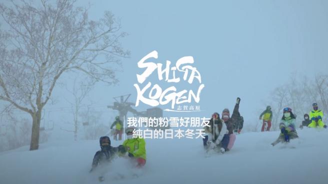 2021志賀高原冬天滑雪親雪體驗  我們的粉雪好朋友