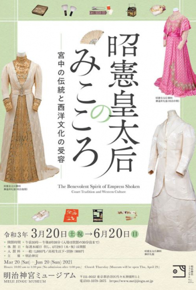 The Benevolent Spirit of Empress Shoken: Court Tradition and Western Culture (Exhibition) (Tokyo)