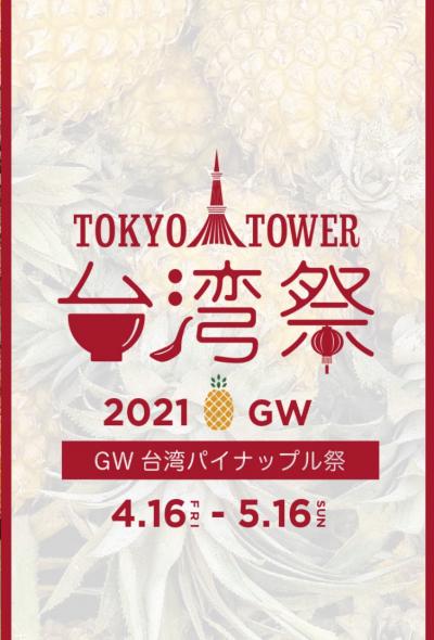 2021東京鐵塔台灣祭  台灣鳳梨點燈你看到了嗎?