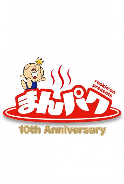 เทศกาลอาหาร Manpuku Food Festival (โตเกียว)